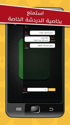 Jawaker Screenshots